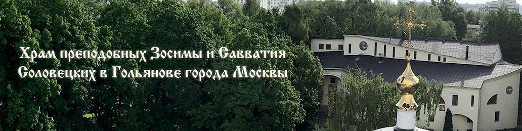 Храм преподобных Зосимы и Савватия Соловецких в Гольянове
