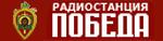 Радио Победа